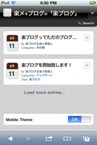 iPhoneで見た場合のイメージ